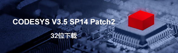 CODESYS SP14 Patch2 32位