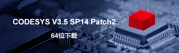 CODESYS SP14 Patch2 64位