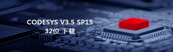 CODESYS V3.5 SP15 32位